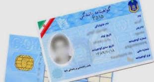 ترجمه رسمی گواهینامه رانندگی سفارت یونان